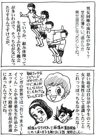 nikki101103_運動会_組体操2.jpg