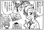 moebio100915 マタタビ.jpg