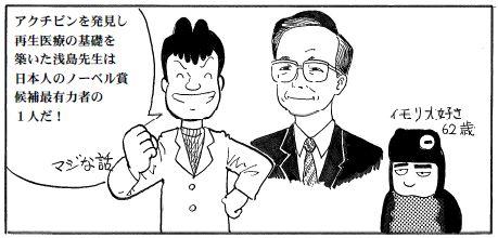 浅島先生1コマ