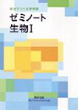 数研ゼミノート生物1