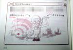 101205 ゴロまんが生物_p214.jpg
