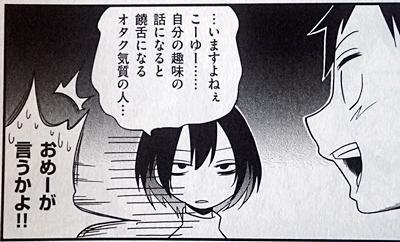 秘密のレプタイルズ1巻醒め.JPG