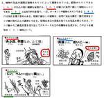 2008 立教_I_2&植物ホルモン暗記カード