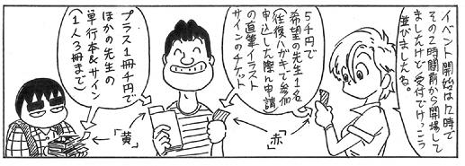 110626 コミライ∞_02-1.jpg