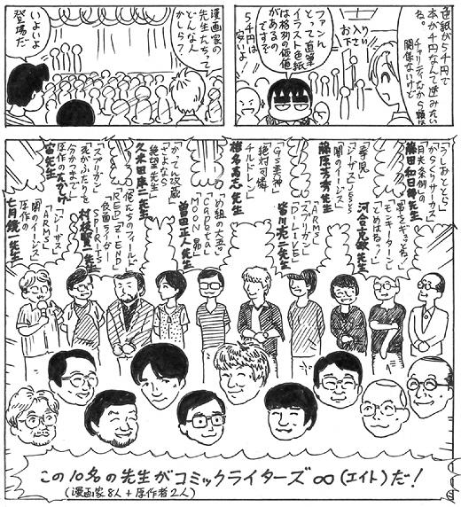 110626 コミライ∞_02-2.jpg