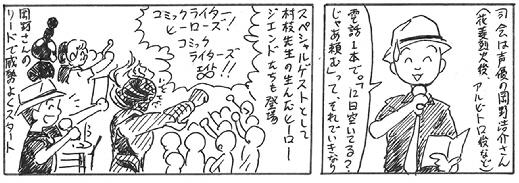 110628 コミライ∞_03-1.jpg
