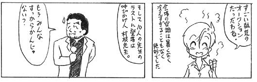 110713 コミライ∞_07-1.jpg