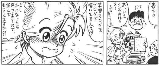 110722 コミライ∞_10-1.jpg