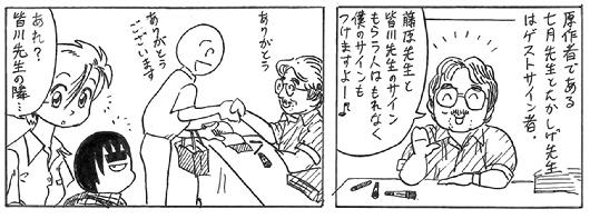 110727 コミライ∞_12-1.jpg