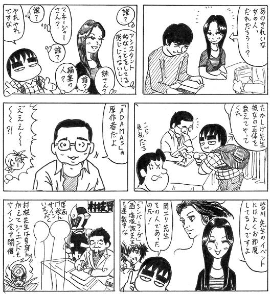 110727 コミライ∞_12-2.jpg