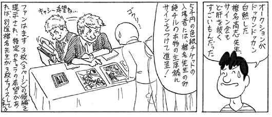 110729 コミライ∞_13-1.jpg