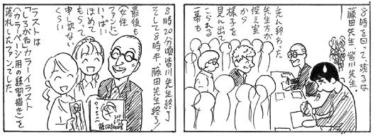 110730 コミライ∞_14-1.jpg
