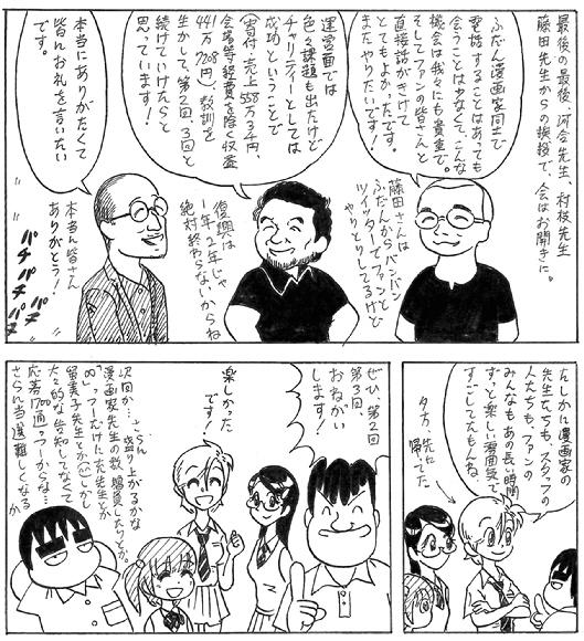 110730 コミライ∞_14-2.jpg