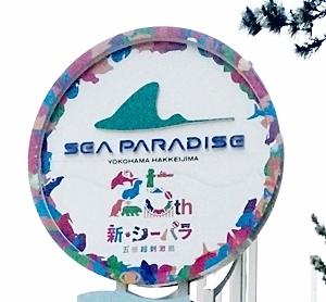 180505 八景島シーパラダイス01 25周年看板.JPG