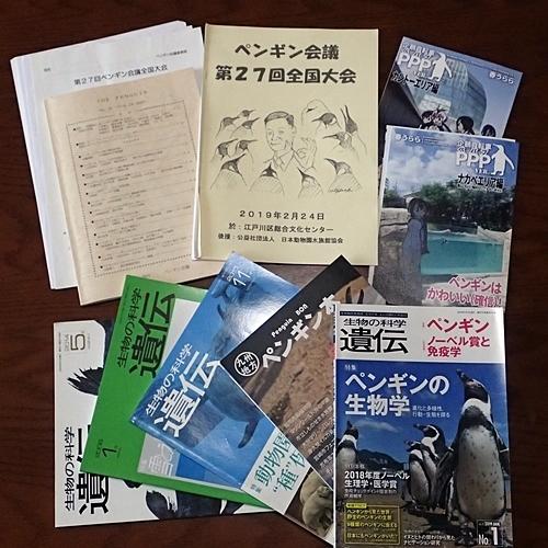 1903 ペンギン会議_会誌など.JPG