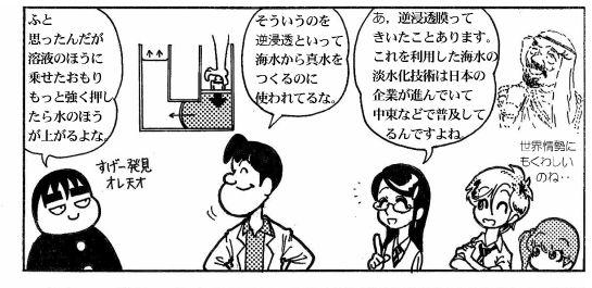 moebio081009_浸透圧-5-1.JPG