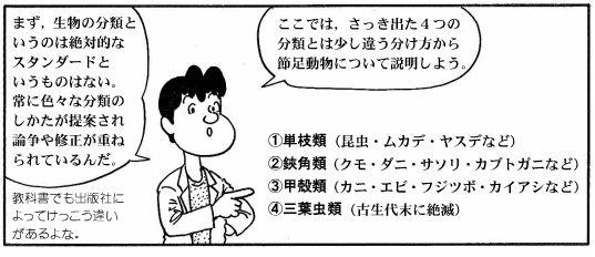 moebio09_カブトエビ-08-1.jpg