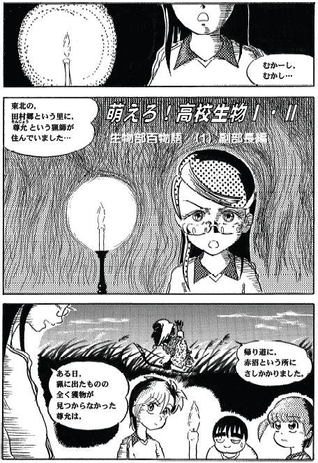 百物語1-p01