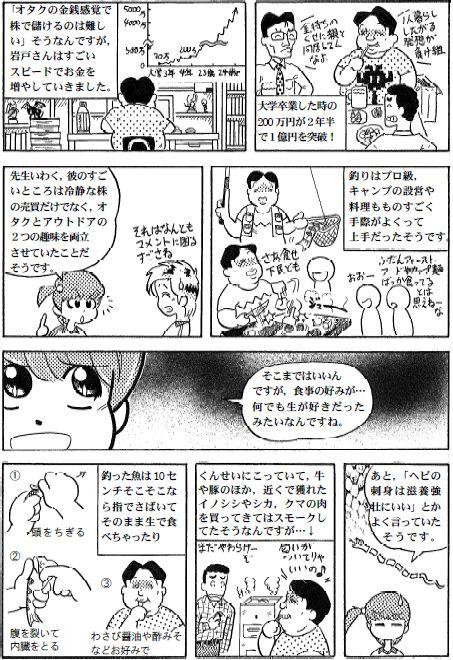 百物語2-p02