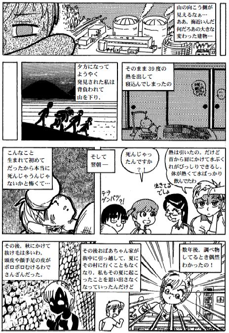 百物語4-p04