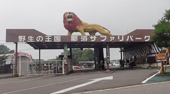 1707那須サファリ_0入口.JPG