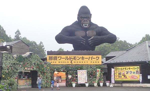 1707那須モンキー_0正門.JPG