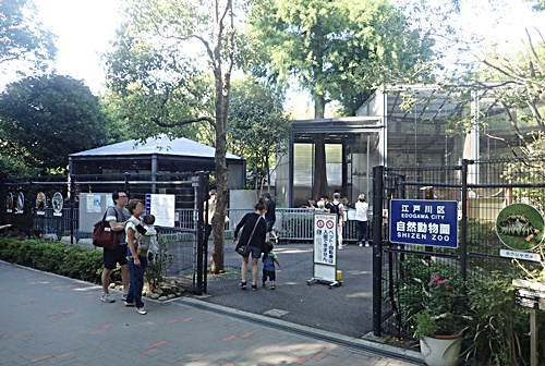 1709江戸川区自然動物園 00南口.JPG