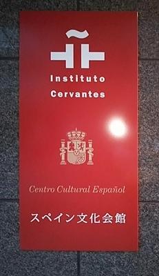 1806 セルバンテス文化センター.JPG