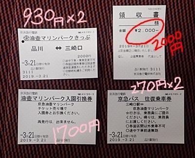 1903油壷マリンパーク_00_油壷マリンパークきっぷ_2000円.JPG