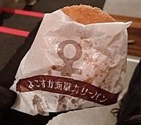 1903油壷マリンパーク_01_カリーパン.JPG