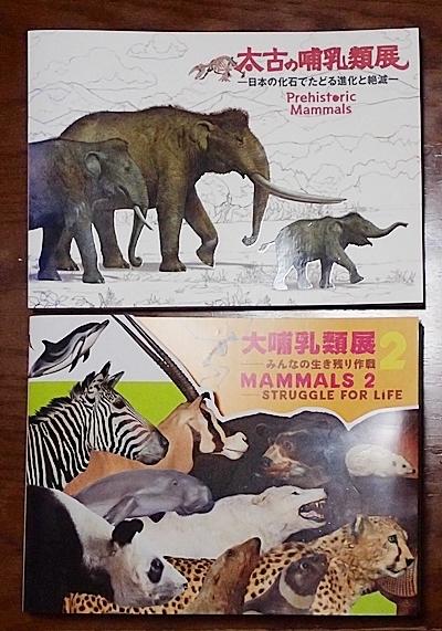 1904 科博_哺乳類展2_99図録.JPG