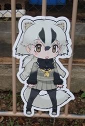 みさき公園1708_04アナグマ看板.JPG