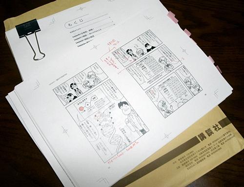 漫画生物学_ゲラ.JPG