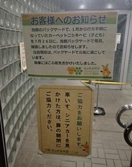 s170818東山動物園ナイト15自然動物館閉館2.JPG