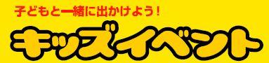 キッズイベント.jpg