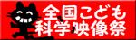 banner_kodomo科学映像祭.jpg