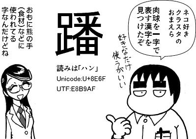 肉球の漢字