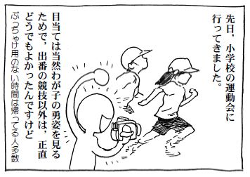 nikki101102_運動会hero1.jpg