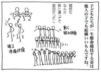 nikki101102_運動会hero2.jpg