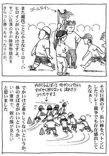 nikki101102_運動会hero3.jpg