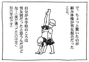 nikki101103_運動会_組体操1.jpg
