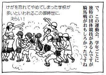 nikki101106_運動会_騎馬戦1-1.jpg
