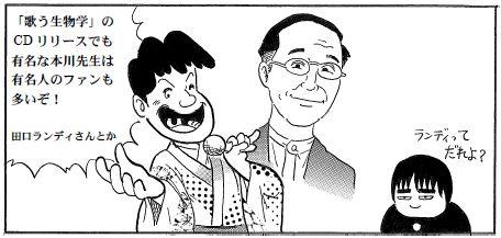 本川先生1コマ
