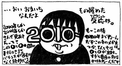 moebio100107 あけおめ.jpg