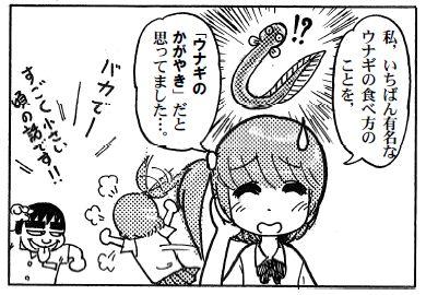 moebio100914 ウナギのかがやき.jpg