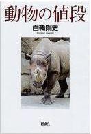 080304 動物の値段