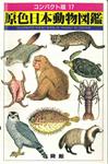 080509 原色日本動物図鑑表紙