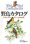 080509 野鳥カタログ表紙