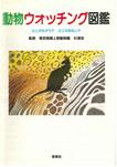 080509 動物ウォッチング図鑑表紙