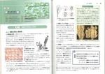数研 新生物I 細胞説